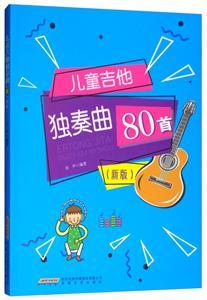 儿童吉他独奏曲80首 新版