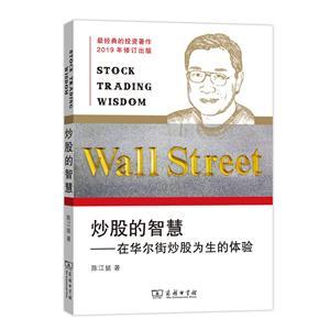 炒股的智慧-在华尔街炒股为生的体验