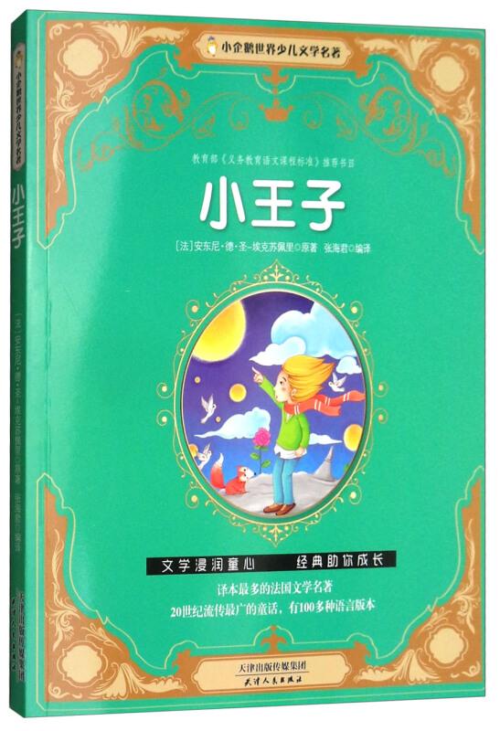 小企鹅世界少年文学名著:小王子
