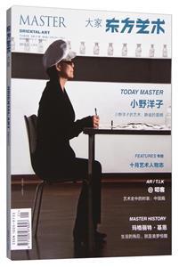 东方艺术-大家(2015.11上半月)