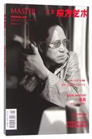 东方艺术-大家(2016.02上半月)