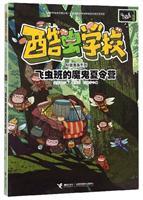 飞虫班的魔鬼夏令营-酷虫学校-甲虫班科普漫画系列/吴祥敏 著/夏