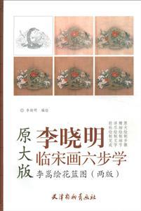 李晓明临宋画六步学原大版李嵩绘花篮图