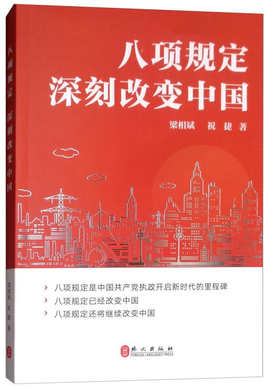 八项规定深刻改变中国