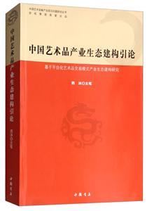 中国艺术品产业生态建构引论-基于平台化艺术交易模式产业生态建构研究