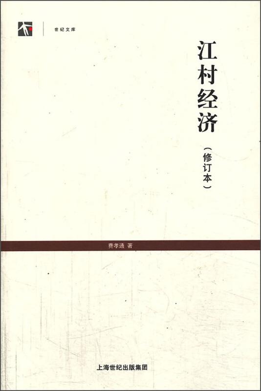 世纪人文系列丛书.世纪文库江村经济修订本