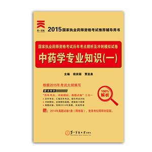 天一文化(2015)国家执业药师资格考试历年考点精析及冲刺模拟试卷中药学专业知识(1)
