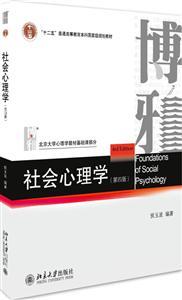 社会心理学-(第四版)
