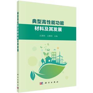 典型高性能功能材料及其发展