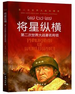 将星纵横 第二次世界大战著名蒋领