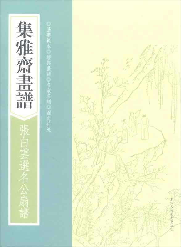 集雅斋画谱:张白云选名公扇谱