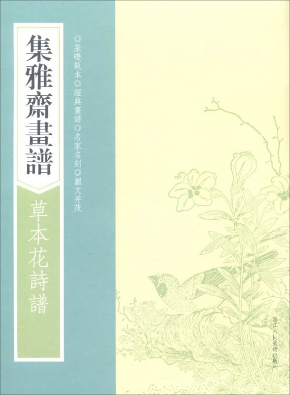 集雅斋画谱:草本花诗谱