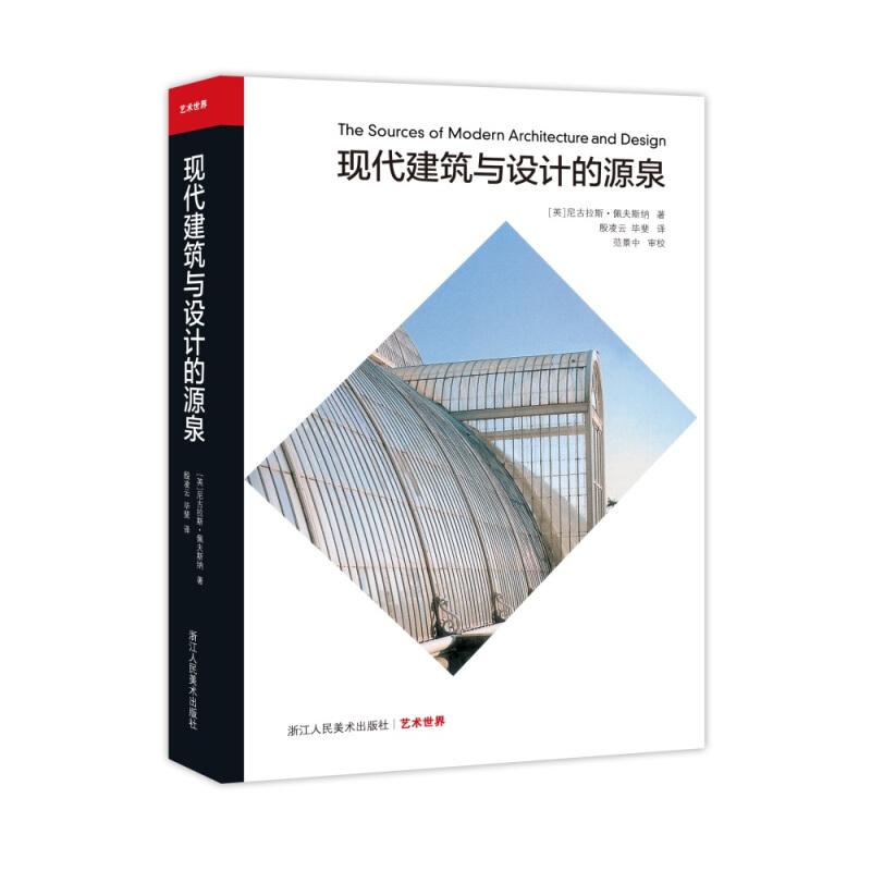 艺术世界艺术世界:现代建筑与设计的源泉