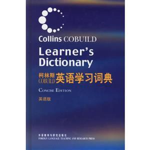 柯林斯COBUILD英语学习词典(英语版)
