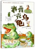 大背壳乌龟/冰波童话注音本系列/冰波著