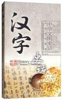 中华文明史话:汉字史话