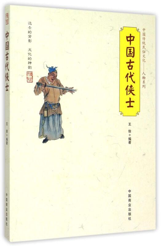 中国古代侠士