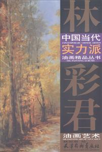 林彩君油画艺术