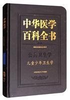 中华医学百科全书:公共卫生学:儿童少年卫生学