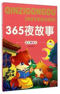 亲子共读好故事:365夜故事(注音美绘本)