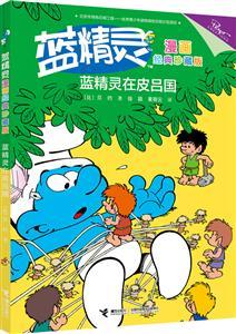 蓝精灵在皮吕国-蓝精灵漫画-经典珍藏版