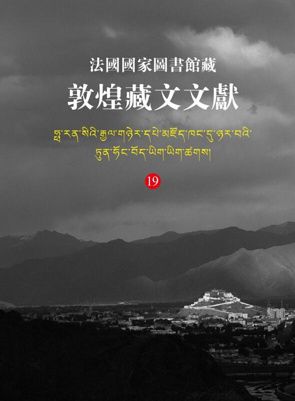 法国国家图书馆藏敦煌藏文文献-19