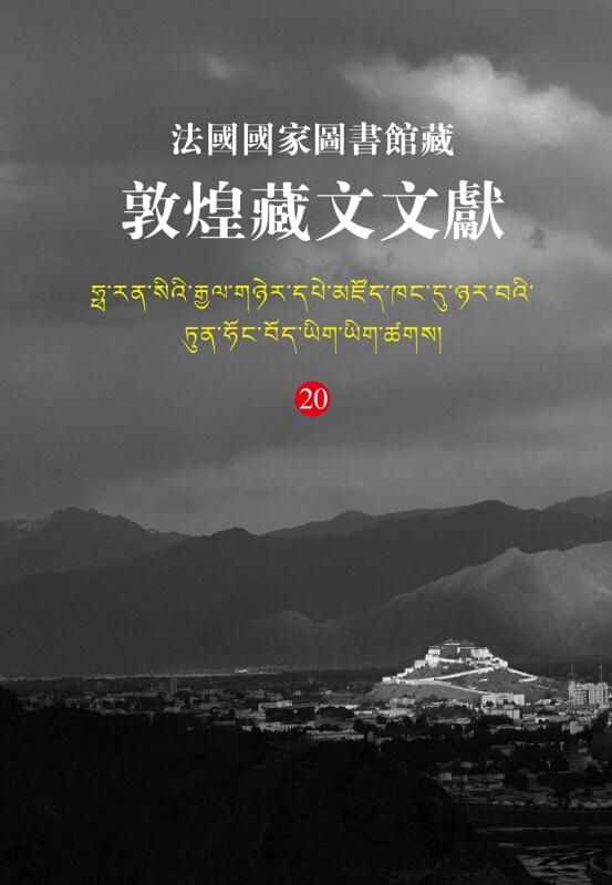 法国国家图书馆藏敦煌藏文文献-20