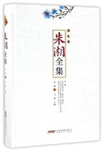 散文卷-朱湘全集