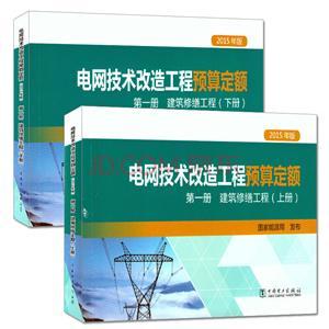 2015年版电网技术改造工程预算定额第一册建筑修缮工程上下册