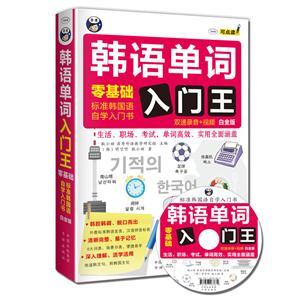 韩语单词入门王-零基础.标准韩国语自学入门书-白金版-(赠1MP3光盘)
