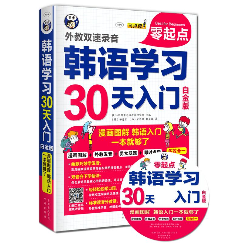 韩语学习30天入门-白金版