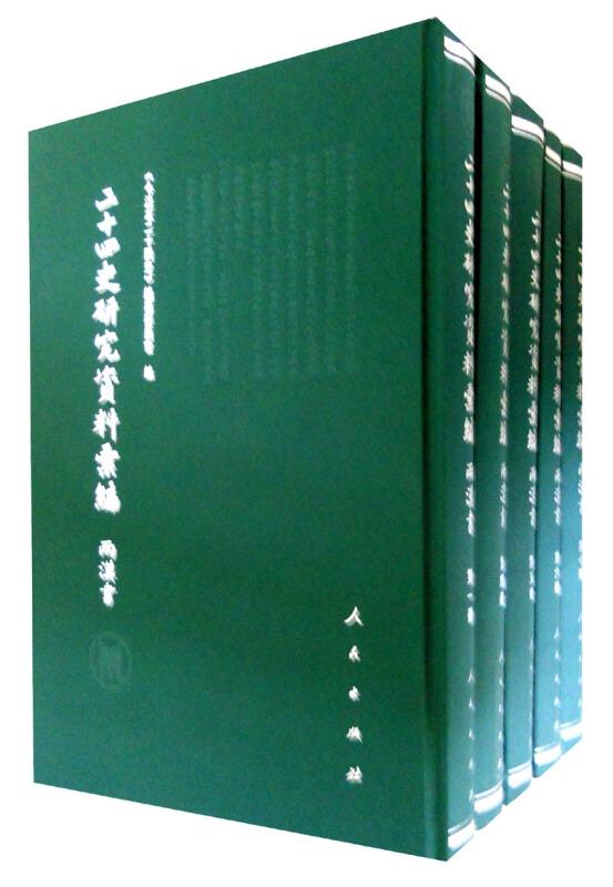 二十四史研究资料汇编-全26册