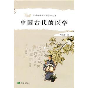 中国古代的医学