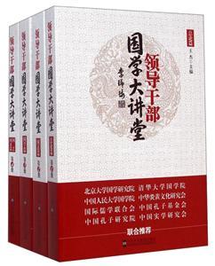8-5领导干部国学大讲堂全四册