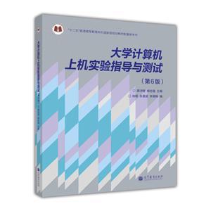 大学计算机上机实验指导与测试-(第6版)