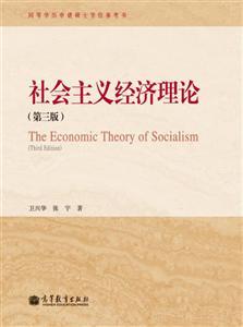 社会主义经济理论-(第三版)