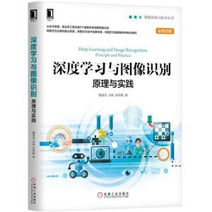 智能系统与技术丛书深度学习与图像识别:原理与实践