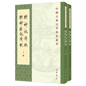 中國古典文學基本叢書搜神記輯校 搜神后記輯校(上下冊)/中國古典文學基本叢書