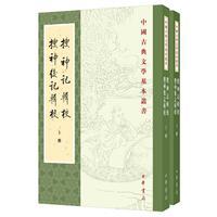 中国古典文学基本丛书搜神记辑校 搜神后记辑校(上下册)/中国古典文学基本丛书