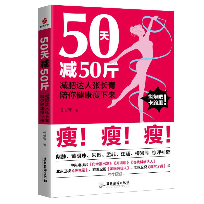 50天减50斤:减肥达人张长青陪你健康瘦下来50天减50斤:减肥达人张长青陪你健康瘦下来