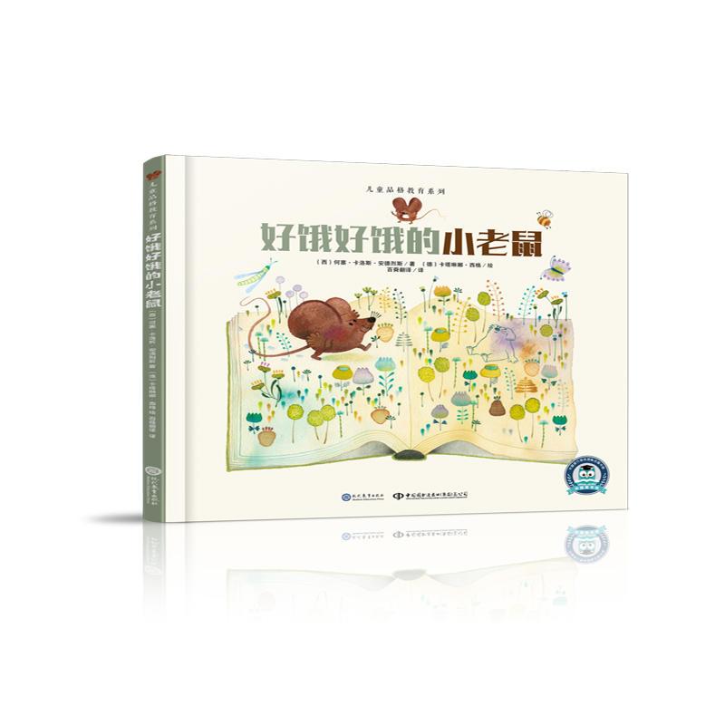 新书--(精装绘本)儿童品格教育系列:好饿好饿的小老鼠