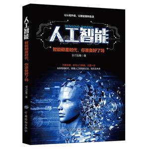 人工智能 智能颠覆时代 你准备好了吗