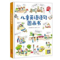 时间岛:儿童英语语句图画书  (精装彩绘版)(有声双语)