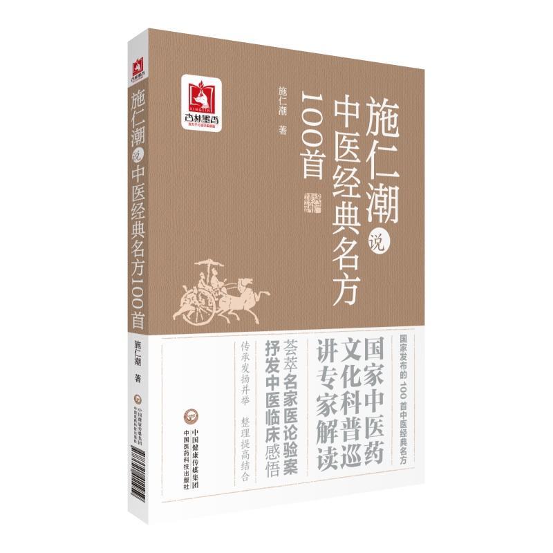 施仁潮说中医经典名方100首