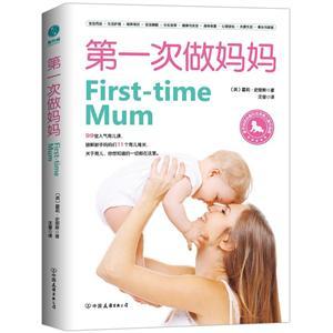 第一次做妈妈