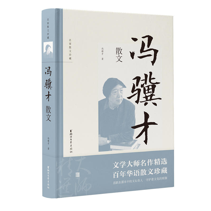 名家散文珍藏冯骥才散文/冯骥才