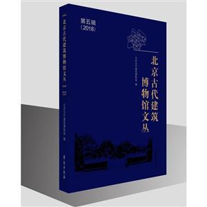 北京古代建筑博物馆文丛-第五辑(2018)