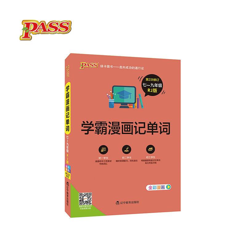 19版初中学霸漫画记单词(人教版)(32K)