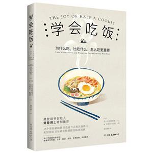 新书--学会吃饭