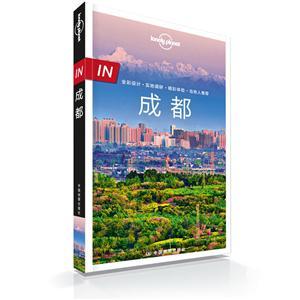 ININ.成都(第2版)/LONELY PLANET旅行指南系列
